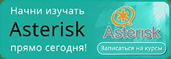 Курсы Asterisk