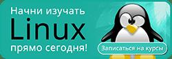 Курсы Linux