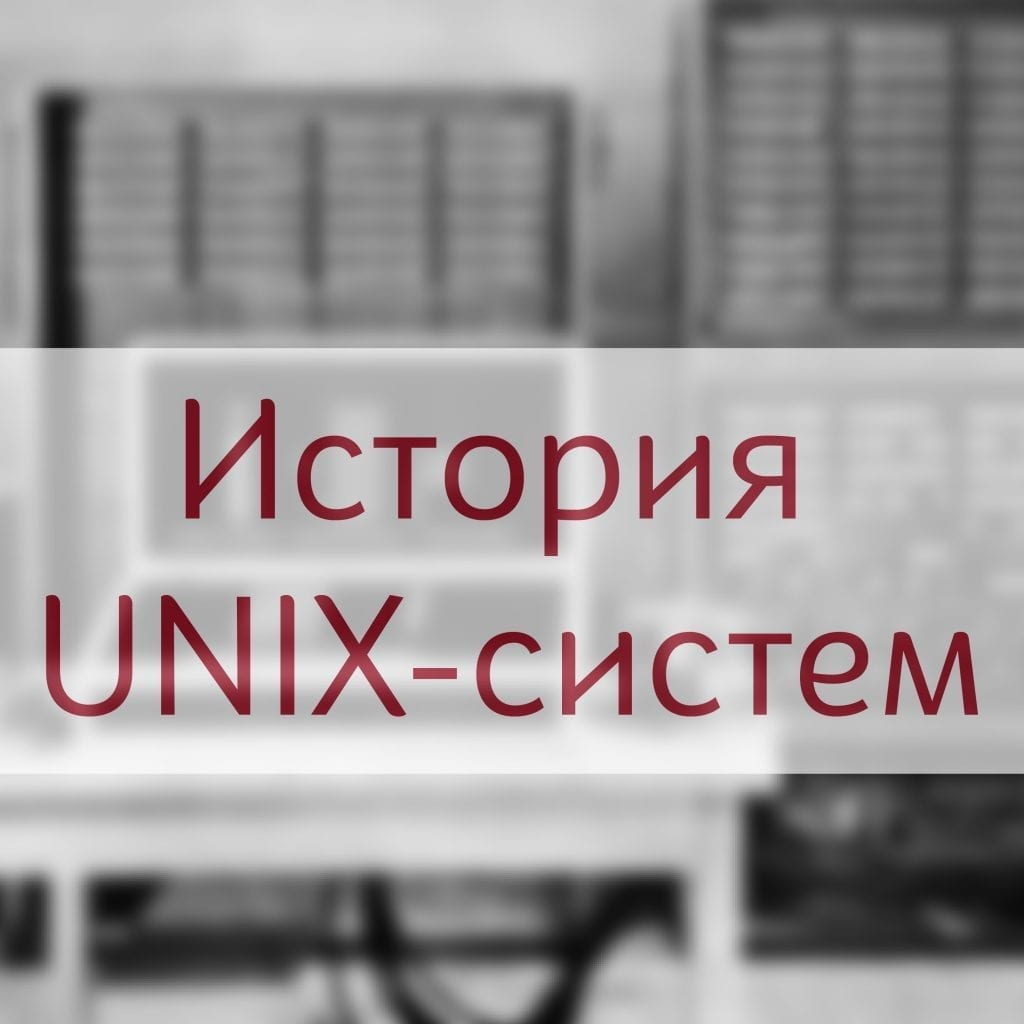 unix-history